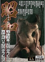 Showa Post War Japan. A Sad Porno Drama/ The Vast Land Of A Foreign Country The Porno Drama Of Japanese Ladies Download