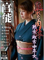 Henry Tsukamoto's What Stays In The Heart Stains it. Mature Middle Aged Woman Porno Download