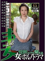 Porn Drama: A Woman's Carnality Rocks The House Wife (Bride) Download