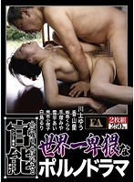 Left In The Heart to Penetrate The Heart Henry Tsukamoto Sensual Porno The World's Most Indecent Porno Drama Download