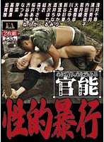 Henry Tsukamoto's Full Metal Fuck: Assault Sex Download