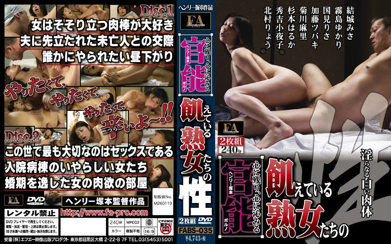 (h_066fabs00035)[FABS-035] Lingering In My Heart - A Henry Tsukamoto Carnal Porno - Mature Women Starving For Sex Download