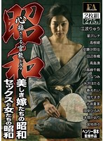 Showa A Sensual Drama To Shake Your Soul The Showa Of Beautiful Wives/Sex And The Showa Of Women Download
