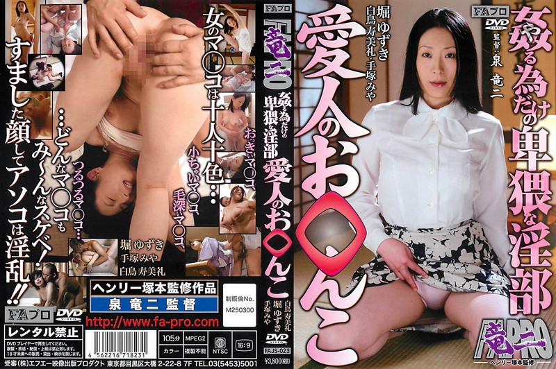 FAJS-023 JavWhores A Lover Good Only For Fucking, Her Indecent And Lewd P*ssy.