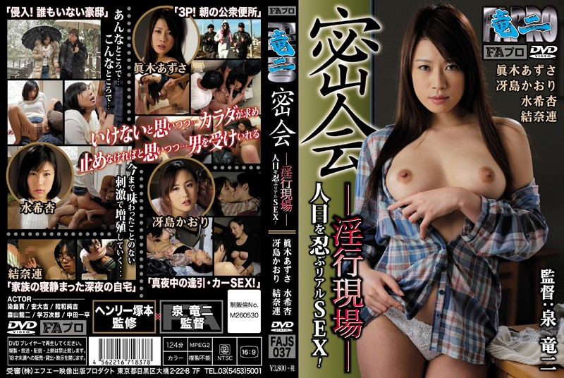 FAJS-037 porn japanese Secret Meeting – The Scene Of Obscene Acts – Real SEX Outside the Public Eye!