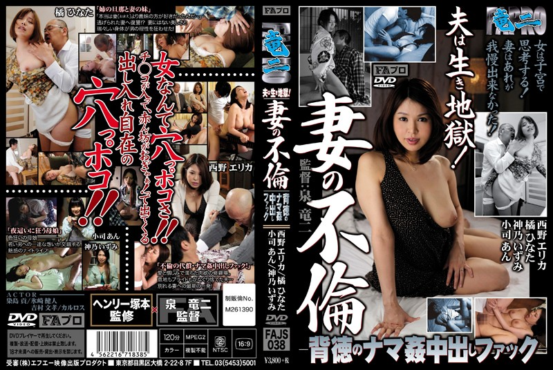 FAJS-038 asian porn A Husband's Living Hell! His Wife's Adultery – Immoral Raw Creampie Fuck