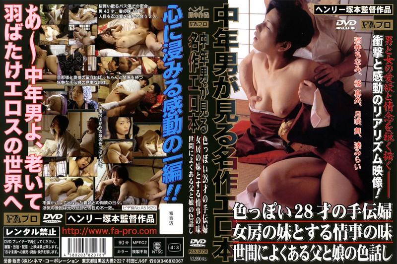 FAX-078 jav movie A Middle Aged Man's Masterpiece Of Erotica