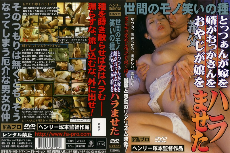 FAX-094 free jav porn Town's Kind of Laughter: Father and His Son's Bride / Middle Aged Man Fucked a Girl
