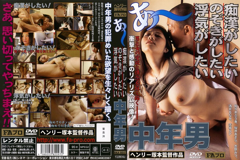 FAX-097 jav online streaming Pervy Old Men Shamelessly M****ting Peeping and Cheating