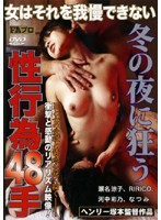 Women Can't Resist It Crazy Sex Acts On Winter Nights 48 Hands Download