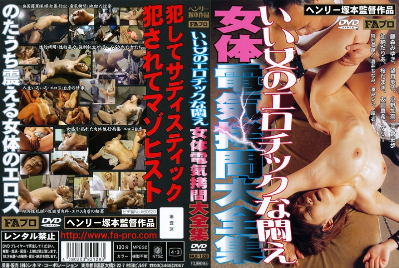 FAX-128 japanese av Good Girls Erotic Agony: Female Body Electric Torture Collection