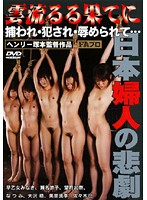 Captured Violated and Raped by Soldiers - Tragedy Befalls These Japanese Housewives Download