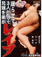 Let Me Sleep / Threesome / Brother Rapes His Sister-in-Law Download