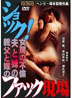Shocking! A Wife's Adultery/A Husband And His Little Sister/A Father And His Daughter-In-Law. The Scene Of The Fucking Crime Download