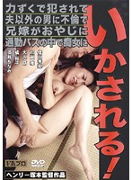 Forceful Rape/The Man She's Cheating On Her Husband With/The Sister-in-Law's Dad/ A Molesting Slut On The Commuter Bus Makes Them Orgasm! 下載