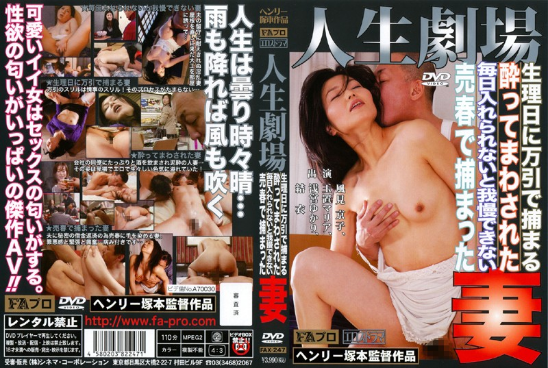 FAX-247 Theater of Life Housewife Gets Caught Shoplifting During Her Period / Drunk Housewife Gets Gang Banged / Horny Ass Housewives Who Need Sex Everyday / Housewife Caught During Prostitution - Yukari Asamiya, Series, Mature Woman, Married Woman, MariaTamaki, Kyoko Kazami, Drama, Cowgirl