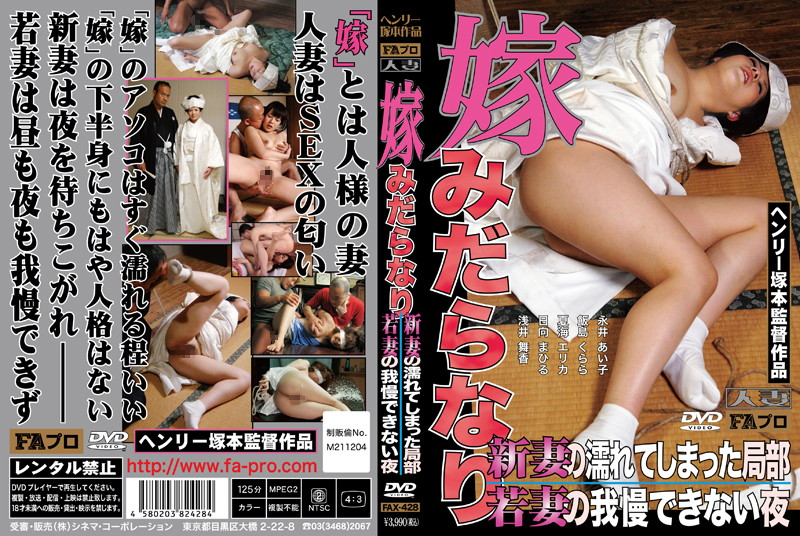 FAX-428 porn jav New Wife's Wet Pussy / Young Wife Can't Wait Any longer Tonight