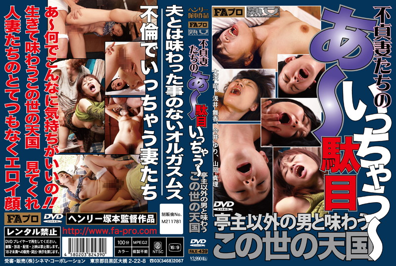 FAX-439 Unfaithful Housewives - I Think I'm About to Cum! - Heavenly Pleasures with A Man Other Than Her Husband!