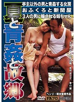 Summer Outdoor Sex And Hometown. The Wife Who Fucks Men Other Than Her Husband In The Open Air/Mom And The Newspaper Seller/The Big Sister Ganged Banged By 3 Men 下載