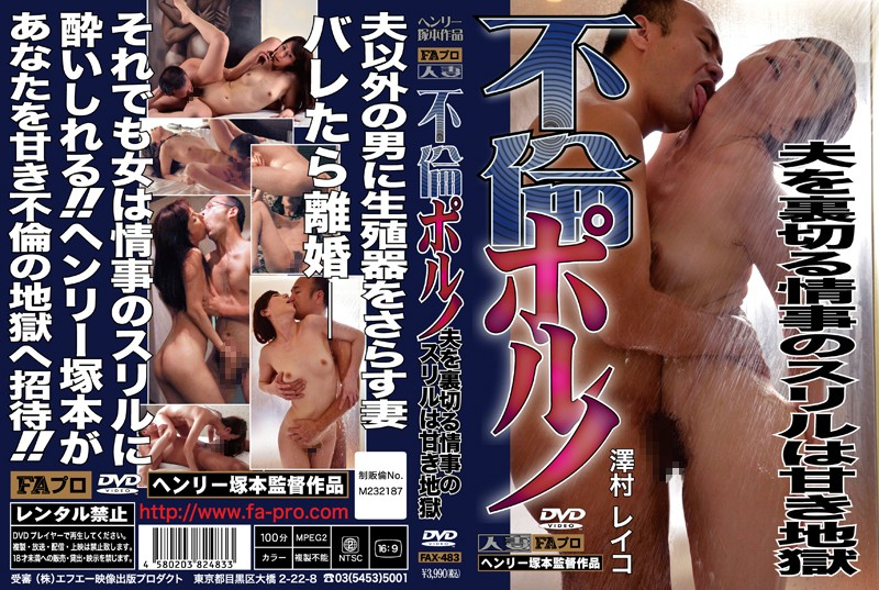 FAX-483 japanese adult video Adultery Porn Love Affair in Betraying Husband is a Thrillingly Sweet Hell Reiko Sawamura