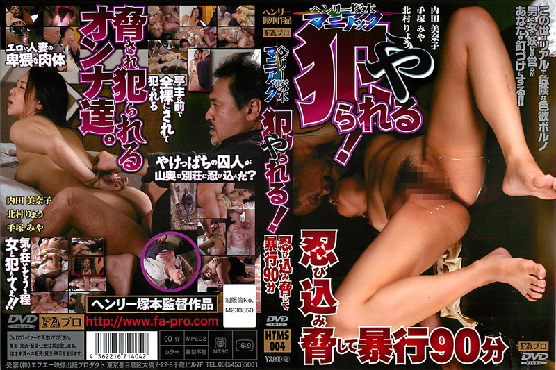 HTMS-004 Give It To Her Good! Creep In Threaten And Rape Her 90 Minutes