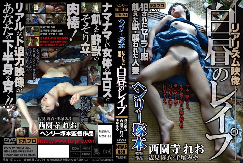 HTMS-030 JavSeen Henry Tsukamoto's Realistic Movie: R**e in Broad Daylight