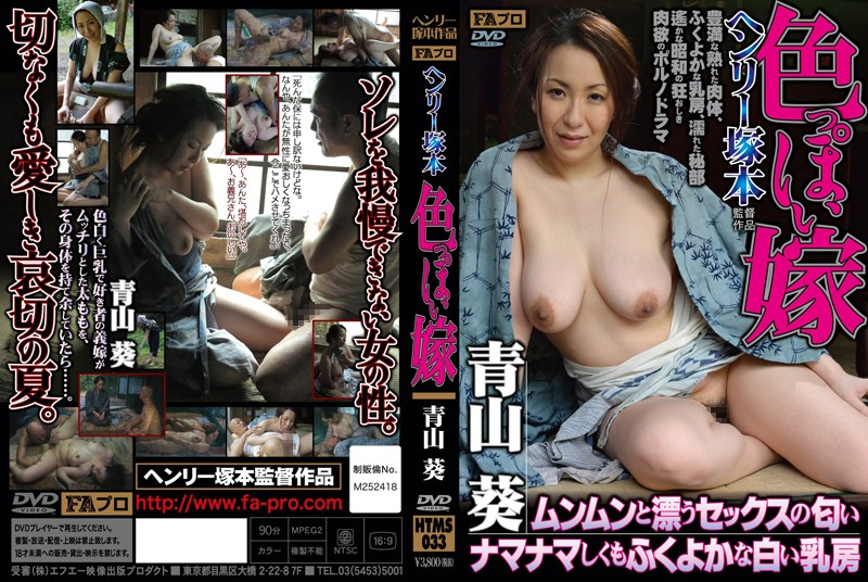 HTMS-033 jav free Sexy Wife. The Sultry Scent Of Sex In The Air. Raw Plump White Breasts. Aoi Aoyama