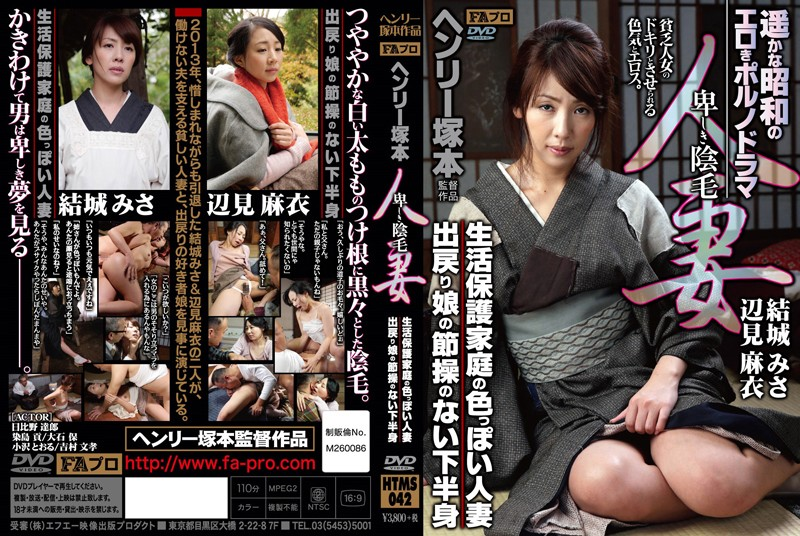 HTMS-042 jav hd stream Misa Yuki Mai Henmi Traditional Japanese Mature Woman (With A Hairy Pussy) Living On Welfare Moves Back To Her Parent's