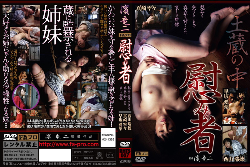 RHTS-007 tokyo tube Stepsisters Used As A Plaything By Dirty Old Men