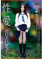 RHTS-014 What Is Needed Is An Honor Student In Their Father Whitening Erotic Fair - I -.