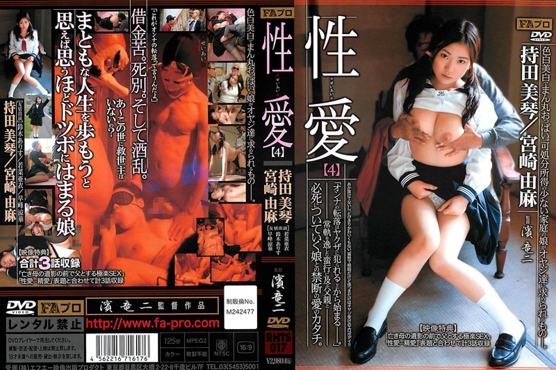 RHTS-017 sex streaming Arisu Yuma Miyazaki Lust (4) Light Skinned Round Tits. What Middle Aged Men Want From A Girl From A Home With Little