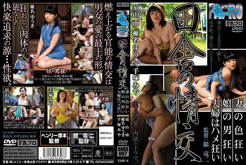 SGRS-007 japanese free porn Country Style Fucking – Nympho MILF/Boy-Crazy Girl/Sex-Loving Couple