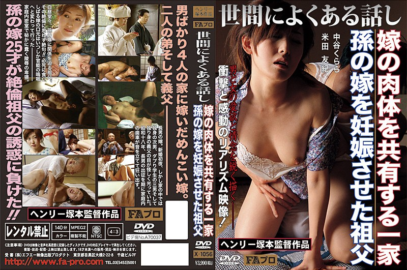 X-1056 Ordinary Stories -A Family Who Shares The Body Of A Wife The Grandfather Who Impregnated His Grandson's Wife - Yuki Yoneda, Young Wife, Kurara Nakatani, Humiliation, Drama, Cunnilingus