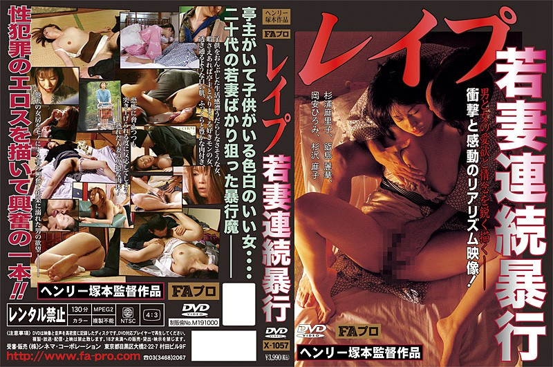 X-1057 The Repeated Violent Rapes of the Young Wife - Young Wife, Reluctant, Reika Ijima, Hiromi Okayasu, Fingering, Drama, Cunnilingus, Asako Sugisawa