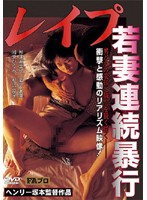 The Repeated Violent Rapes of the Young Wife Download