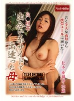 Familial Adultery. The Mother I Met On A Dating Website Arisa Matsumoto Download