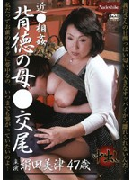Familial Adultery: Sex With My Immoral Mother Mitsu Kinuta Download