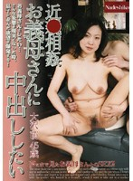 Familial Adultery I Wanna Give My Stepmom A Creampie Moe Osawa 下載