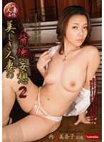 Beautiful Housewives and Immoral Fancies 2 Download