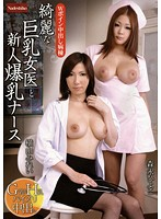 The Lovely Female Doctor With Big Tits And The Fresh Faced Nurse With Colossal Tits 下載