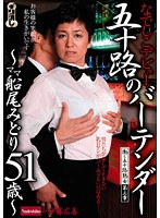 Working 50 Year Old Mature Woman The Third Chapter Pink Debut of 50 Years old Bartender -Mother Aged 51 Midori Funao - Download