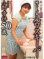 50 Year Old Working Mature Woman Chapter 4. This Housekeeper Will Attend to Your Every Need. Azusa Onodera 下載