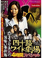 Forty-Something Cinema Theater A Praying Mantis Madam Eats Men For Dinner 8 Forty-Something Wives Fuck And Get Fucked In This Collection Of Adultery Confession Cases 4-Hour Special Download