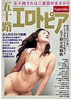 Fifty-Something Erotopia When A Woman Hits Her Fifties, She's Entering Her Second Era Of Womanhood She Was Born In The Showa Era, And Lived Through The Heisei Period, And Now She's Going To Go On Living Into The Next Generation A Fifty-Something Spider Woman Of Pleasure Download