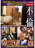 Adultery -Collection Of Secret Meetings Of Wife Caught In A Mess- Download