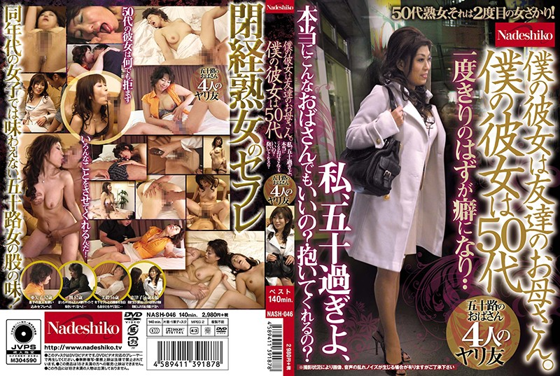 NASH-046 StreamJav My Girlfriend Is My Friend's Mother. My Girlfriend Is In Her 50's. I'm Over 50, Are You Sure You