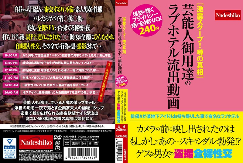 NASH-068 [A Super Scoop! The Truth Behind The Rumor] Videos Leaked From A Love Hotel Frequented By