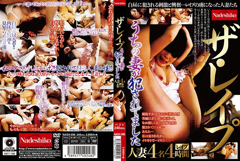 NASH-096 hot jav The Violation My Wife Was Violated