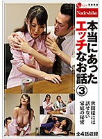 Real Sexy Stories 3 Download