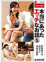 Real Sexy Stories 5 Download